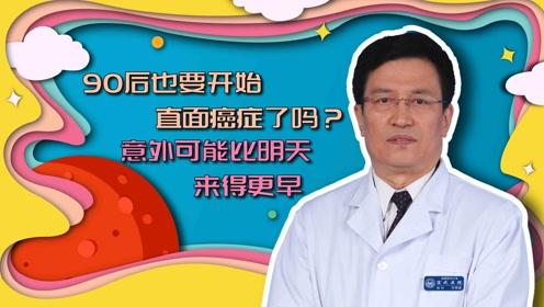 肿瘤防治:面对癌症我们最好的治疗是预防