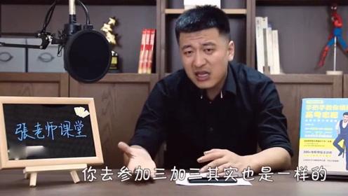 """神段手张雪峰:""""复读""""应该如何抉择?张老师为你解答,前方高能"""