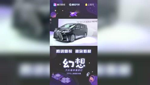 """子曰2019上海车展""""一场宫殿梦""""雷克萨斯LM350"""