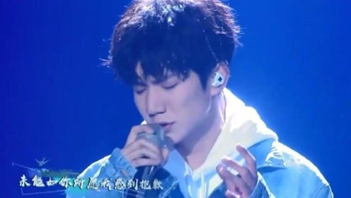 王源新歌回怼键盘侠:未能如你所愿我感到抱歉