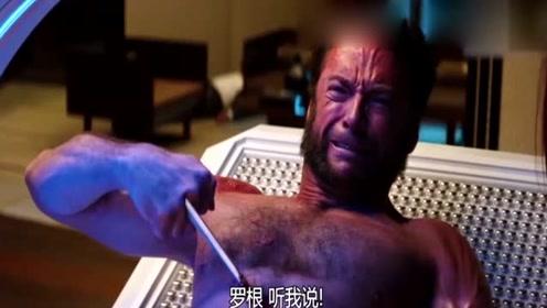 金刚狼亲自给自己做手术,手插入心脏,抓住异形生物!