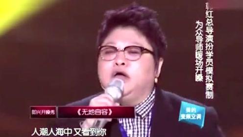 韩红翻唱《无地自容》开口跪,引4位导师互飙高音,现场太嗨了
