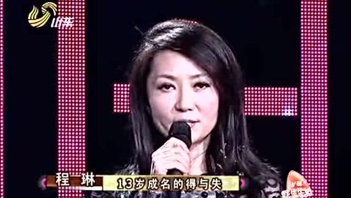 """程琳讲述13岁成名的""""得与失"""",令人感慨万千!"""