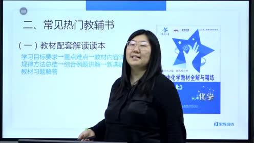 高一化学教辅书籍推荐【家辉培优】