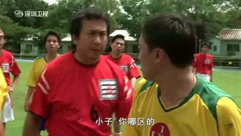 我哪区的跟踢球有什么关系?小伙愤怒了