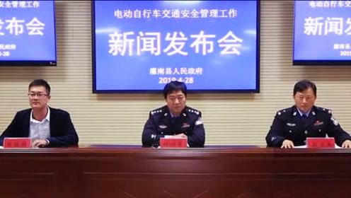 """灌南县""""电动自行车交通安全管理工作""""新闻发布会"""