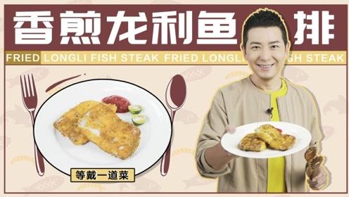 香煎龙利鱼在家也能做出大师级的水平!快跟着戴大厨学一招