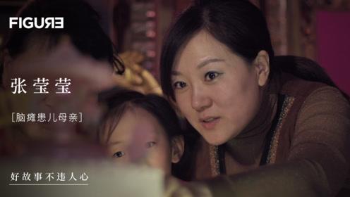脑瘫患儿母亲:妈妈永远爱你,即使你不会说母亲节快乐