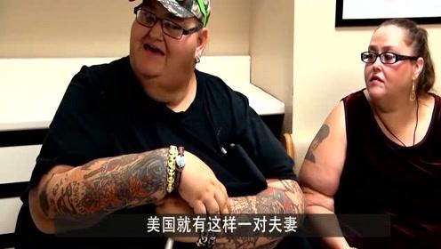 奇闻:世界最胖夫妻,加起来超过1000斤,出行全靠轮?