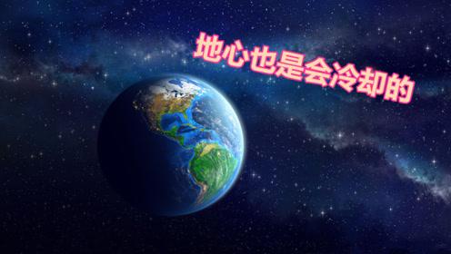 地球的地心或将在23亿年后彻底冷却!内部热量来源并非是无穷的