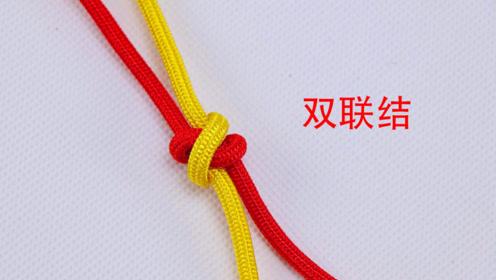 手工编绳教你编双联结,这是中国结基础结中很简单实用的一个绳结