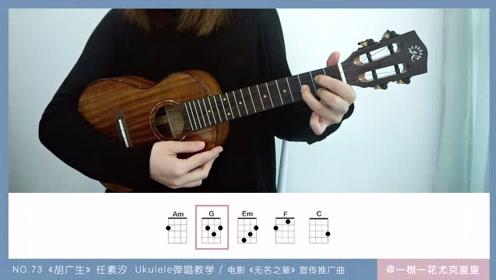 NO.73《胡广生》任素汐《无名之辈》推广曲尤克里里弹唱教学