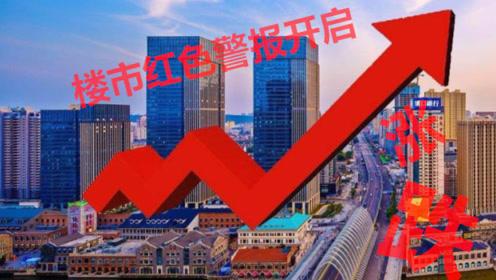 """中国红色警报!房子""""过剩""""局面已出现,回农村盖房子会越来越多"""