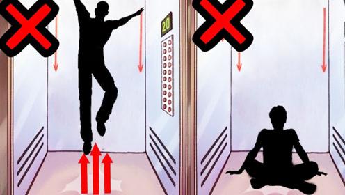 电梯突然下坠,落地的瞬间跳起来能救命吗?专家的解释让人直冒汗