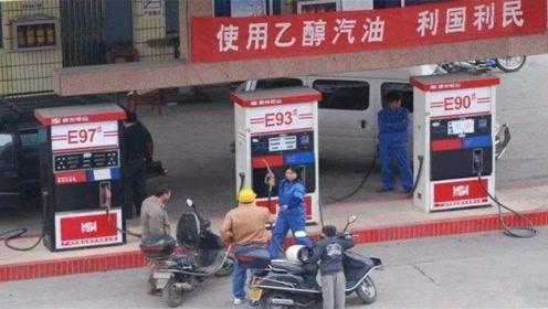 92号汽油要退出汽车界?92号代替品登场,15个城市已经使用