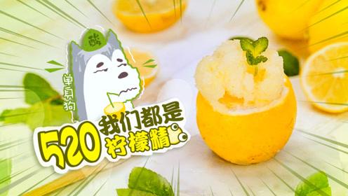 """这才是吃柠檬的正确方式,520做一只快乐的""""柠檬精"""""""