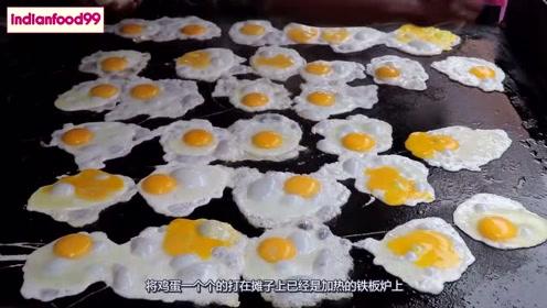 印度最牛的街头小吃,一次性同时煎出数十个鸡蛋,你想吃吗?