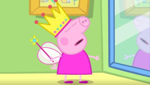 小猪佩奇学了一个新魔术 乔治看到后惊讶的说不出话了 玩具故事