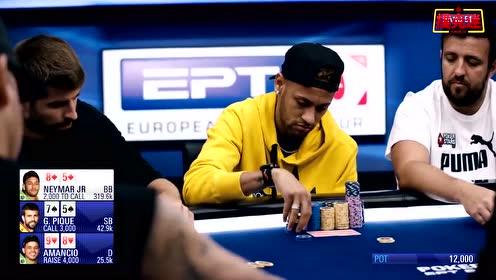 德州扑克:两足球超级明星竟然在桌上动起手来