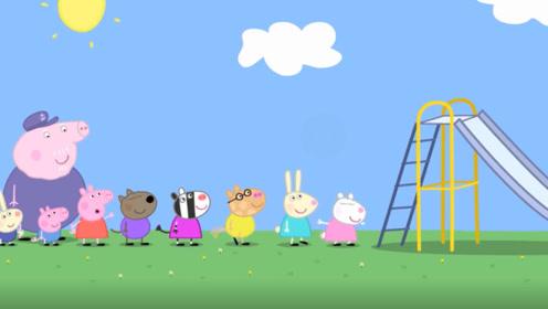 小猪佩奇和乔治路过秋千的时候摔到了 这是怎么回事呢 玩具故事