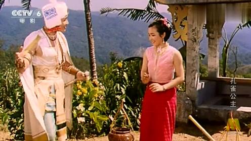 经典老电影《孔雀公主》,王子终于来到了喃穆诺娜所在的国家