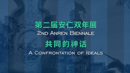第二届安仁双年展 共同的神话 概念片