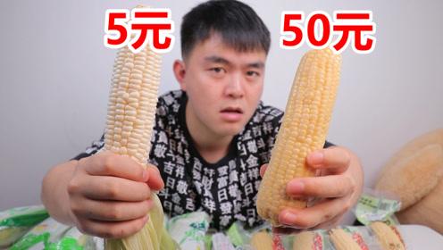 50元的日本爆浆牛奶玉米,和5元国产牛奶玉米到底有什么区别呢
