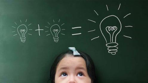 在生活当中能够提升孩子智商的常见方法,究竟都有哪些呢?