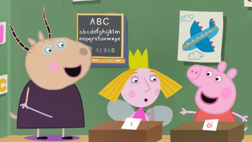 《萌萌玩具故事》小猪佩参加考试,仙女莉莉竟然考了零分!