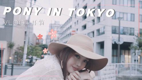 我的日本旅拍vlog+好物开箱分享
