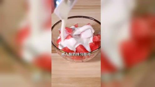 夏天到了,一碗酸奶西瓜露送给你