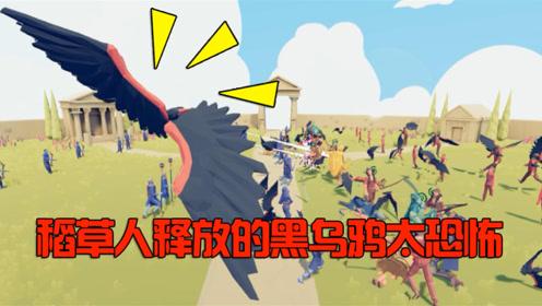 全面战争模拟器:稻草人释放的黑乌鸦太恐怖,结局太惨烈