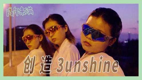 被骂成名,她们从小城女孩变身话题女团,并在上海开了千人演唱会