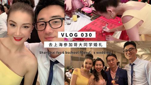Vlog 030:去上海参加哥大同学的婚礼