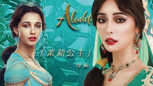 阿拉丁茉莉公主仿妆