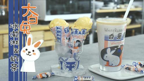 """复刻大白兔冰淇淋&奶茶,刷屏的网红大白兔不再""""雨女无瓜""""啦!"""