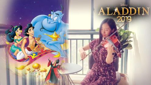 2019电影《阿拉丁神灯》主题曲 小提琴版