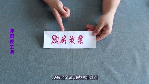 房产证到手后,这3张纸不要乱丢,它们非常重要,提醒家人