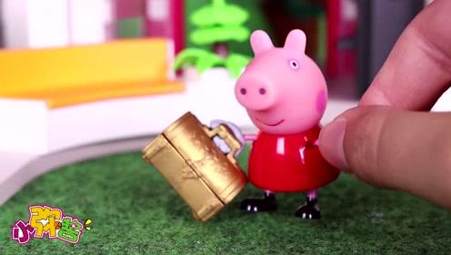 佩奇意外得到一个宝箱里面装满钱 于是开始帮朋友们实现愿望