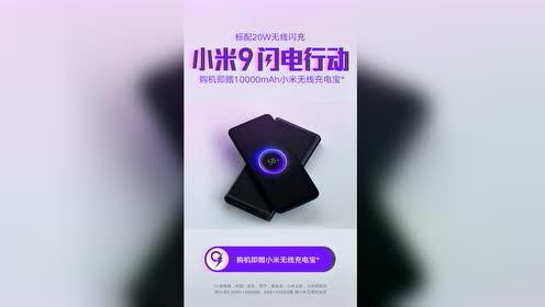 闪电行动:购小米9赠送小米无线充电宝