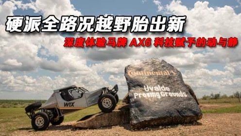 全路况越野胎出新 体验马牌AX6科技赋予的动与静