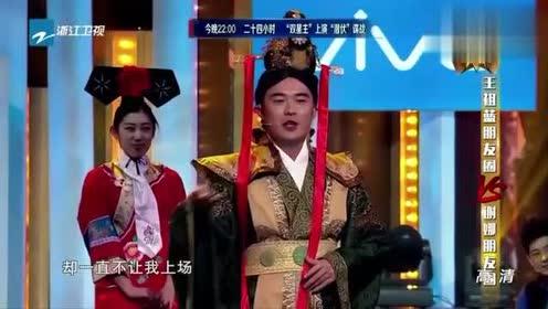 芈月传的演员登台,看到是谁扮演后,李晨竟然要拿箭射死他!