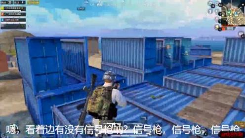 和平精英:刚落地被机器人打了,敌人拿信号枪当98K打
