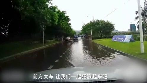 雨天涉水激起狂浪,路滑失控四处乱撞