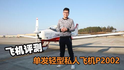 动态评测泰克南P2002私人飞机,全金属机身售价百万元!