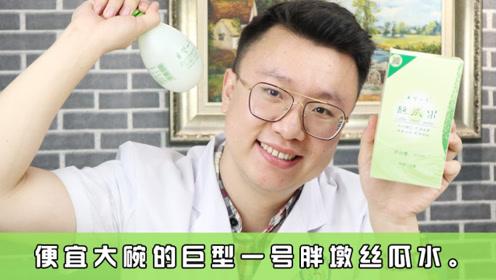 便宜大碗丝瓜水,应该怎么用?