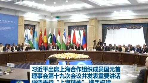 习近平出席上合组织成员国元首理事会第十九次会议并发表重要讲话