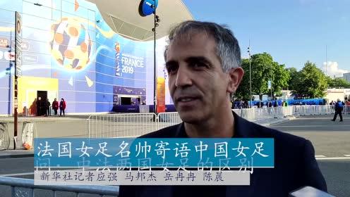 新华体谈|前大连女足法国主帅:中国女足比法国更有潜力 需健全体系