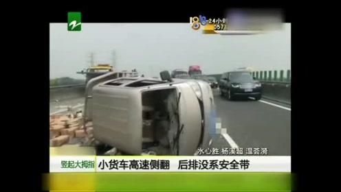 小货车高速侧翻 后排乘客没系安全带严重受伤