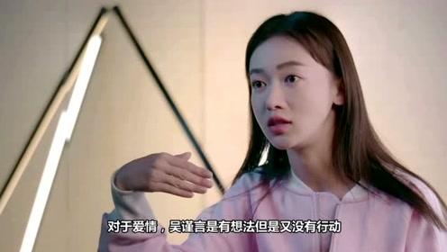 """吴谨言自称在爱情方面是""""主动型"""",爸妈却表示事业为重"""